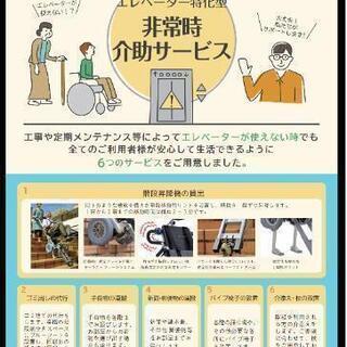 【急募】9/20~10/18 エレベータが動きません❗