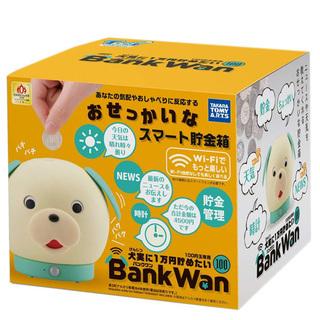 【新品】Bank Wan(バンクワン) おせっかいなスマート貯金...