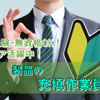 月収23万円可!日勤のみで未経験者も歓迎!製品の充填・包装業務
