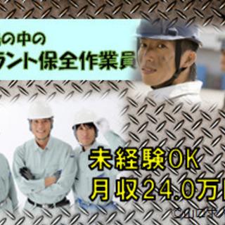 月収24万円以上可!機械の保全作業!資格ナシ・未経験OK!