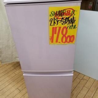🌟(B) 2ドア冷蔵庫(税込み)