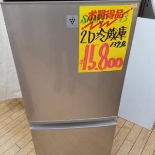 🌟(C) ご購入ありがとうございました。2ドア冷蔵庫(税込…