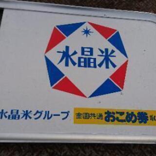 水晶米 看板  レトロ 昭和