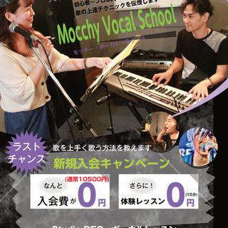 Mocchy Vocal School (今なら入会金無料!)