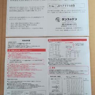 ベビーゲート(突張り式)74-84cm − 鳥取県