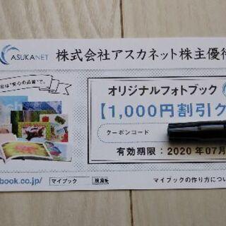 フォトブック¥1,000割引券