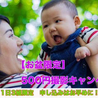 14日のみ!郡山で500円撮影会開催!お盆限定企画!