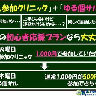 ゼットフットサルスポルト南船橋 フットサル クリニック(初心者向...