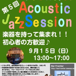 9/15 第5回アコースティックジャズセッション開催♪ @富士見台