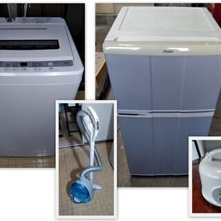 冷蔵庫洗濯機掃除機炊飯器