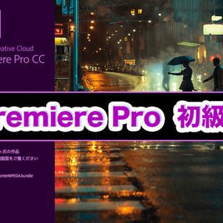 8/24【少人数レッスン】Premiere Pro CC『初級編』
