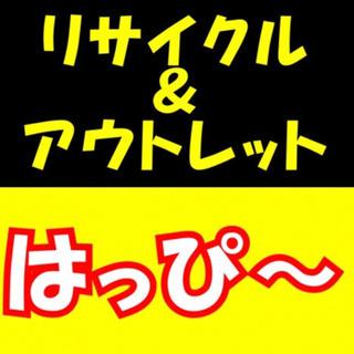 【安佐北区可部南のリサイクルショップ《リサイクル&アウトレットは...