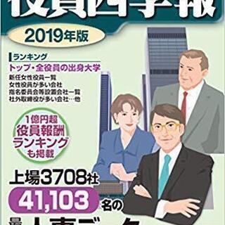 「役員四季報2019年版」東洋経済別冊 2018年 10 月号 ...