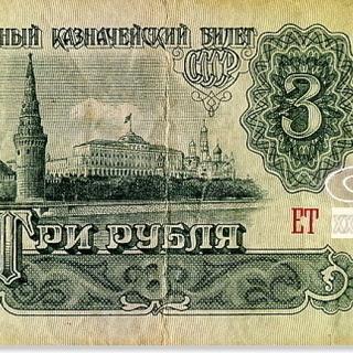 流通中止、 3 ルーブル、 ロシア 紙幣、貨幣、旧札、札、使用済...