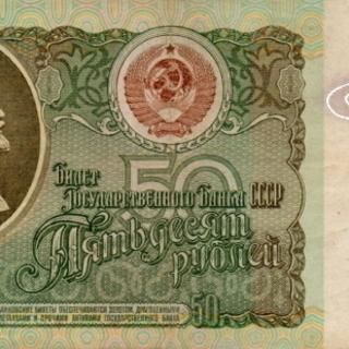 流通中止、 50 ルーブル、 ロシア 紙幣、貨幣、旧札、札、使用...