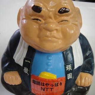 非売品 NTT 貯金箱 頑固一徹 陶器製 砥部焼 昭和レトロ