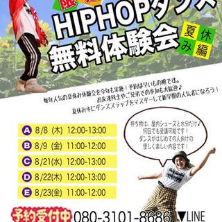 【小中高生】夏休みヒップホップダンス無料体験会