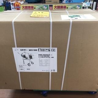 値下げ!! ナカトミ MIX-500 ミキサー 未使用未開封品
