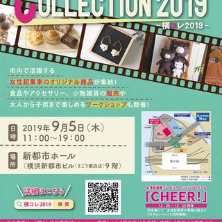 横浜女性起業家 COLLECTION 2019(横浜市輝く…