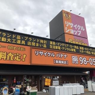 地域密着!リサイクルバナナ東雁来店です!