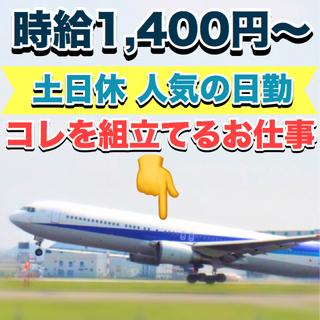 寮完備でアクセス良好 航空機の組立 土日休み 日勤のみ LINE対応🉑