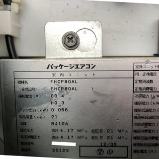 【業販可】ダイキン 業務用天カセエアコン FHCP80AL…