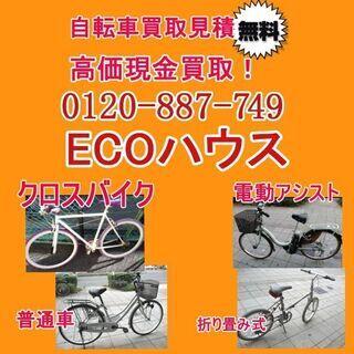 自転車買い取り致します!