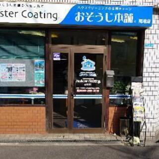 【紹介予定派遣】おそうじ本舗FC店のプロの清掃業(月給20…
