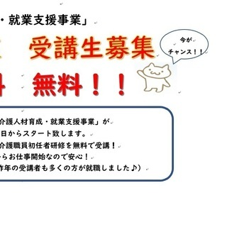 沖縄県「介護人材育成・就業支援事業」受講生募集!