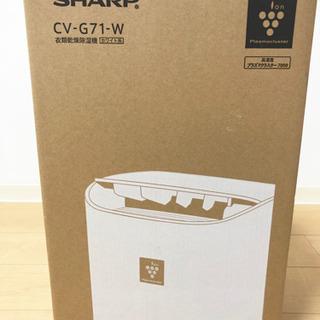 ★メーカー保証あり★即決、新品未開封★シャープ CV-G71 プ...
