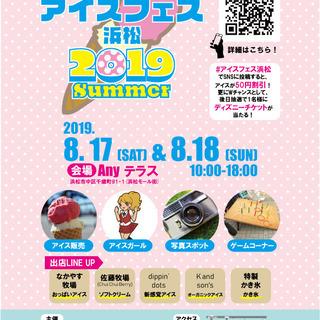 【イベント好きな方】アイスフェス浜松2019Summerのボラン...