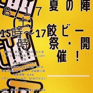 変人会:夏の陣  餃子×ビール祭  開催