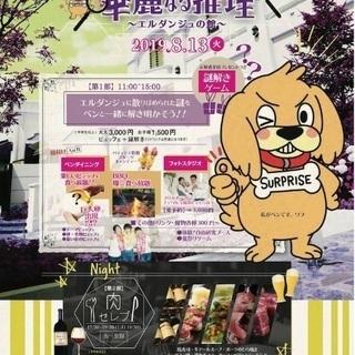 エルダンジュ謎解き夏祭りイベント!!
