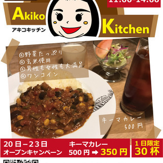 curry cafe Akiko Kitchen オープンイベント
