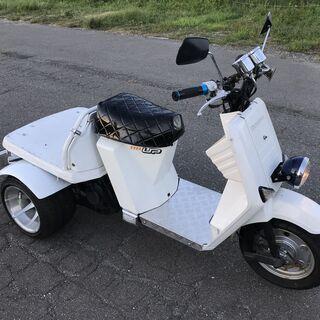 普通免許で乗れる3輪バイク 快速2stエンジン ジャイロUP ミ...