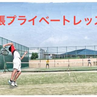 初回無料体験!! テニス 個別プライベートレッスン募集!