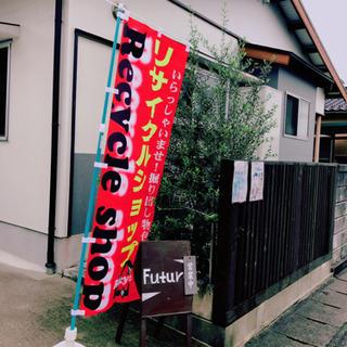 街の小さなリサイクルショップ Futuro ~フトゥーロ~ - 米子市