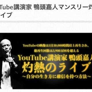 YouTube講演家 鴨頭嘉人のマンスリー灼熱のライブ