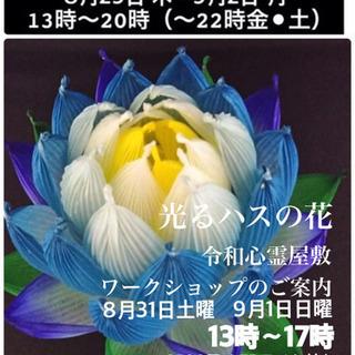 🏮令和心霊屋敷 ワークショップ🏮光るハスの花〔LEDライト付き〕🏮
