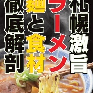 札幌で三万部発行のグルメ出版社のカメラマン募集中!