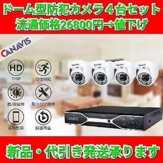 【最終セール!】ドーム型防犯カメラ 4台セット 高画質 100万...