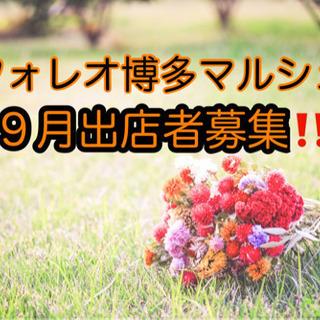 9月出店者募集‼️フォレオ博多マルシェ開催‼️
