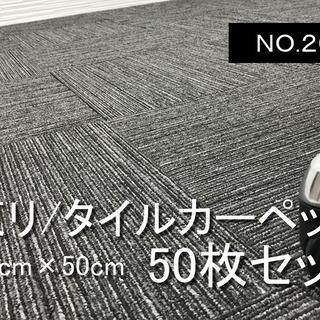 タイルカーペット 中古 東リ 大量 50枚セット オフィス用 【...