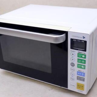 YAMADA HerbRelax 電子レンジ YMW-S18B1...