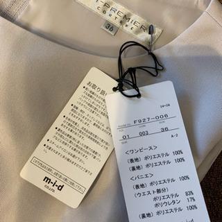 【新品未使用】M-PREMIER COUTURE パニエ付きワンピース