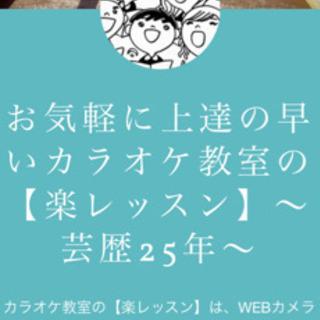 WEBカメラで!お気軽に上達の早いカラオケレッスン(教室)の【楽...