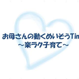 9/12(木)開催 お母さんの動くめいそうTime~楽ラク子育て~