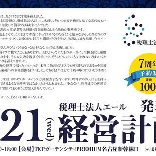 【異業種どんとこい】税理士法人エール 経営計画発表会