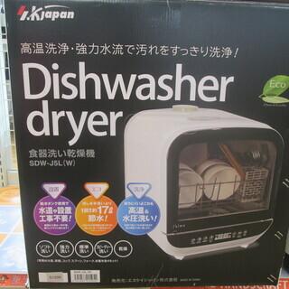 エスケイジャパン 食洗器 SDW-J5L