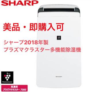SHARP シャープ 加湿空気清浄機